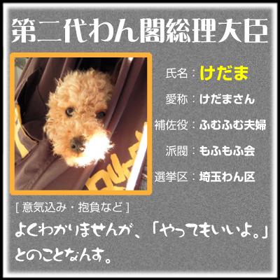 わん閣人事案.jpg